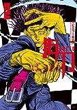 抜刀(2) (イブニングコミックス)