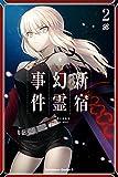 Fate/Grand Order ‐Epic of Remnant‐ 亜種特異点I 悪性隔絶魔境 新宿 新宿幻霊事件 (2) (角川コミックス・エース)