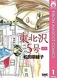 東北沢5号 1 (りぼんマスコットコミックスDIGITAL)