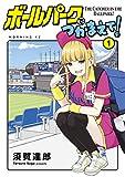 ボールパークでつかまえて!(1) (モーニングコミックス)