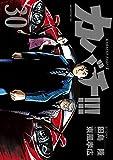カバチ!!! -カバチタレ!3-(30) (モーニングコミックス)