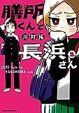 膳所くんと長浜さん (1) (角川コミックス・エース)