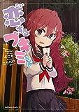 恋するブキミちゃん (角川コミックス・エース)