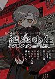 創作漫画アンソロジーまんが娯楽少年テーマ【暴力】 (BLIC)