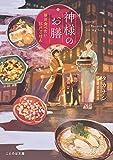 神様のお膳 毎日食べたい江戸ごはん (ことのは文庫)