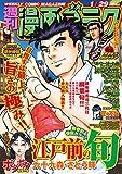 漫画ゴラク 2021年 1/29 号