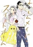 ホームメイド・スイートホーム 1巻【期間限定 無料お試し版】 (LINEコミックス)