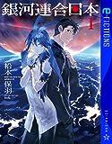 銀河連合日本 1 (星海社 e-FICTIONS)