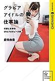 グラビアアイドルの仕事論 打算と反骨のSNSプロデュース術 (星海社 e-SHINSHO)