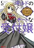 ギルドのチートな受付嬢(コミック) : 5 (モンスターコミックス)