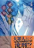 威風堂々惡女 5 (集英社オレンジ文庫)