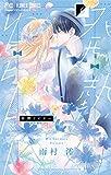 発熱リビドー(6) (フラワーコミックス)