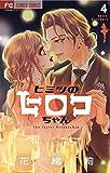 ヒミツのヒロコちゃん(4) (フラワーコミックス)