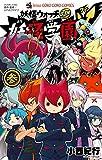 妖怪学園Y 参 (てんとう虫コミックス)