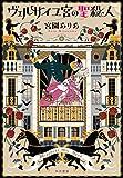 ヴェルサイユ宮の聖殺人
