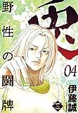 兎~野性の闘牌~ 4 (エンペラーズコミックス)