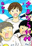 さよなら10代(5) (eビッグコミック)