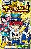 リッチ警官 キャッシュ!(3) (てんとう虫コミックス)
