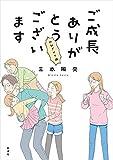 ご成長ありがとうございます のびざかり編 (バンチコミックス)