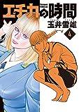 エチカの時間(4) (ビッグコミックス)