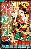 花の散るらん-吉原遊郭恋がたり-(2) (フラワーコミックス)