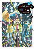 モディリアーニにお願い(5) (ビッグコミックス)