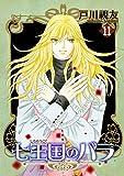 七王国のバラ 11巻 (冬水社・いち*ラキコミックス)