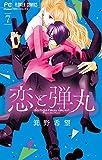 恋と弾丸【電子限定特典 カラーイラストギャラリー付き】(7) (フラワーコミックス)