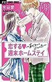恋する週末ホームステイ (フラワーコミックス)