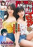 月刊ヤングマガジン 2021年No.2