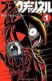ブラックチャンネル(1) (てんとう虫コミックス)