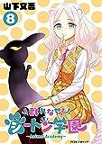 群れなせ!シートン学園-Animal Academy-(8) (サイコミ×裏少年サンデーコミックス)