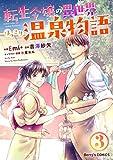 転生令嬢の異世界ほっこり温泉物語3巻 (Berry's COMICS)