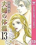 夫婦の体温 13 (マーガレットコミックスDIGITAL)