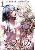 レプリカ 元妻の復讐 1巻 (タタンコミックス)