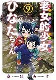 老女的少女ひなたちゃん 9巻 (ゼノンコミックス)