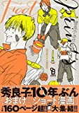 秀良子おまけ集 Footprints (onBLUE comics)
