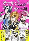 オッサン(36)がアイドルになる話(コミック)【電子版特典付】5 (PASH! コミックス)