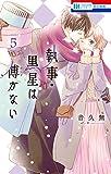 執事・黒星は傅かない【電子限定おまけ付き】 5 (花とゆめコミックス)