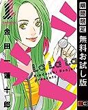 ラララ 1巻【期間限定 無料お試し版】 (デジタル版ヤングガンガンコミックス)