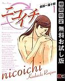 ニコイチ 1巻【期間限定 無料お試し版】 (デジタル版ヤングガンガンコミックス)