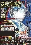 少年サンデーS(スーパー) 2021年3/1号(2021年1月25日発売)