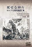 死せる神々: ロシア幻想短編集Ⅲ