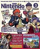 Nintendo DREAM(ニンテンドードリーム) 2021年 03月号