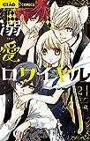 溺愛ロワイヤル(2) (ちゃおコミックス)