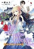 【電子オリジナル】妖精の庭 薔薇と動物たちの戯曲 (集英社コバルト文庫)
