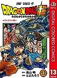 ドラゴンボール超 カラー版 13 (ジャンプコミックスDIGITAL)