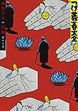 つげ義春大全 第十九巻 無能の人 別離 (コミッククリエイトコミック)