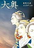 大奥【公式ビジュアルファンブック 大奥-没日後録-付き特装版】 19 (ヤングアニマルコミックス)