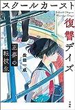 スクールカースト復讐デイズ 正夢の転校生 (宝島社文庫)